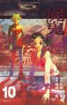 屍鬼 10 [Shiki] - Ryū Fujisaki