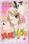 結婚しようよ 4 - Wataru Mizukami