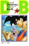 Dragon Ball, Volume 23 - Akira Toriyama