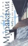 Кафка на пляже - Haruki Murakami, Иван Логачёв, Сергей Логачёв