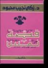 قصة نفس - زكي نجيب محمود