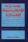 موسوعة فلاسفة ومتصوفة اليهودية - عبد المنعم الحفني