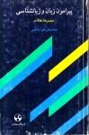 پیرامون زبان و زبانشناسی : مجموعه مقالات - محمدرضا باطنی