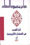 أثر العرب في الحضارة الأوروبية - عباس محمود العقاد