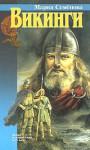 Vikingi - Maria Semenova