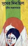সুখের দিন ছিল - Sunil Gangopadhyay
