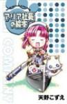 ARIAぷにフィギュア付書籍(3)アリア社長の絵本 - Kozue Amano
