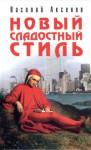 Новый сладостный стиль - Vasily Aksyonov
