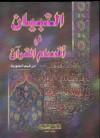 التبيان في أقسام القرآن - ابن قيم الجوزية