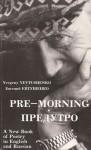 Pre-Morning - Yevgeny Yevtushenko, Albert C. Todd