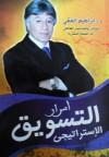 أسرار التسويق الإستراتيجى - إبراهيم الفقي