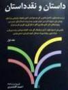 (داستان و نقدِ داستان (جلدِ سوّم - احمد گلشیری
