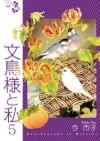 文鳥様と私, Vol. 5 - Ichiko Ima