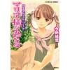 マリア様がみてる フェアウェル ブーケ [Mariasama ga Miteru: Farewell Bouquet] - Oyuki Konno