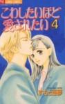 Kowashitaihodo Aisaretai 4 - Amu Sumoto