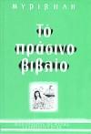 Το πράσινο βιβλίο - Stratis Myrivilis, Στράτης Μυριβήλης, Αργυράκης Μίνως