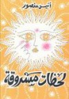 لحظات مسروقة - أنيس منصور