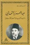 عبد العزيز الثعالبي رائد الحرية والنهضة الإسلامية - أنور الجندي