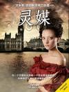 The Medium (Chinese Edition) - C.J. Archer, Fiberead, Mao jing, Mao jing, Huang min hua