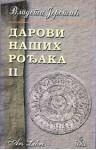 Дарови наших рођака (I-IV) - Vladeta Jerotić