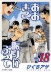 Big Windup! Vol. 18 - Asa Higuchi
