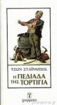 Η πεδιάδα της Τορτίγια - John Steinbeck, Γιάννης Ευαγγελίδης