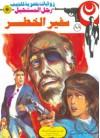 سفير الخطر - نبيل فاروق