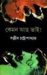 কেমন আছ ভাই! - Sanjib Chattopadhyay