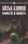 Камъче в небето - Isaac Asimov, Юлиян Стойнов