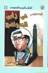 في رأيي المتواضع - Ghazi Abdul Rahman Algosaibi, غازي عبد الرحمن القصيبي
