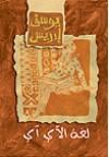 لغة الآي آي - يوسف إدريس, Yusuf Idris