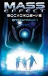 Mass Effect: Восхождение - Drew Karpyshyn