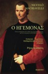 O Igemonas - The Prince (Greek Edition) - Niccolo Machiavelli