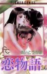 Koi Monogatari 14 - Chiho Saitou
