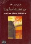 من النهضة إلى الردة، تمزقات الثقافة العربية في عصر العولمة - جورج طرابيشي