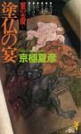 Nuribotoke no utage: utage no shitaku - 京極 夏彦, Natsuhiko Kyogoku