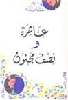 عاهرة ونصف مجنون - حنا مينه, Hanna Mina