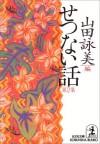 せつない話〈第2集〉 [Setsunai Hanashi 2] - Eimi Yamada