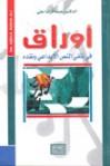 أوراق في تلقي النص الإبداعي - عبد الرضا علي