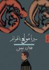 سيرة مولع بالهوانم - Talal Faisal, طلال فيصل