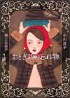 Otogibanashi no wasuremono - Yōko Ogawa, 小川 洋子, 樋上 公実子