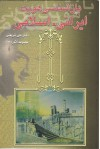Bazshenasi Huwiyyat-e Irani-Islami (بازشناسی هویت ایرانی اسلامی) - Dr. Ali Shariati