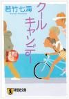 クール・キャンデー [Kūru Kyandē] - Nanami Wakatake