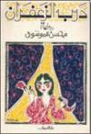 درب الزعفران - محسن جاسم الموسوي