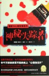 The Mystery of the Missing Persons (Chinese Edition) - Mo Ni Ka.Fei Te