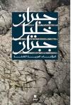 المؤلّفات العربية الكاملة - جبران خليل جبران