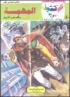 المهمة وقصص أخرى - نبيل فاروق