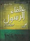 خلفاء الرسول - خالد محمد خالد