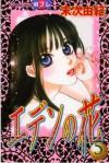 Eden No Hana: 5 - Yuki Suetsugu