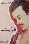 المواكب - جبران خليل جبران, Kahlil Gibran